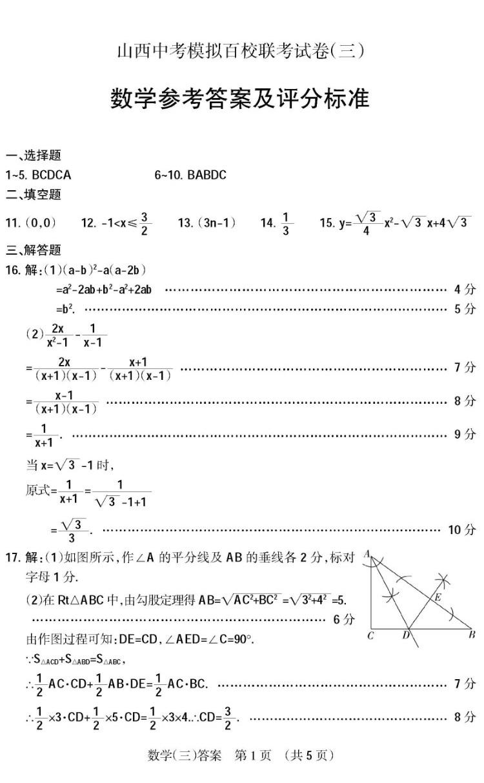 2017山西中考模拟百校联考(三)数学试题及答案(图片版)