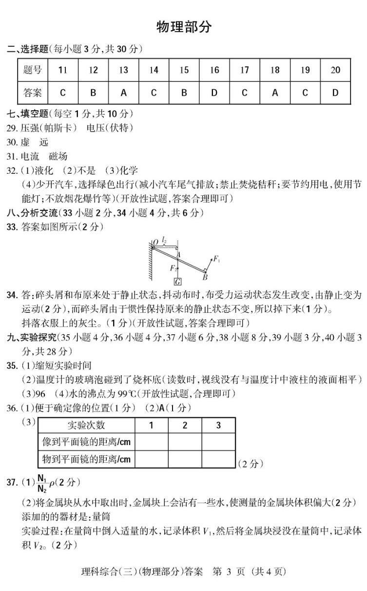 2017山西中考模拟百校联考(三)物理试题及答案(图片版)