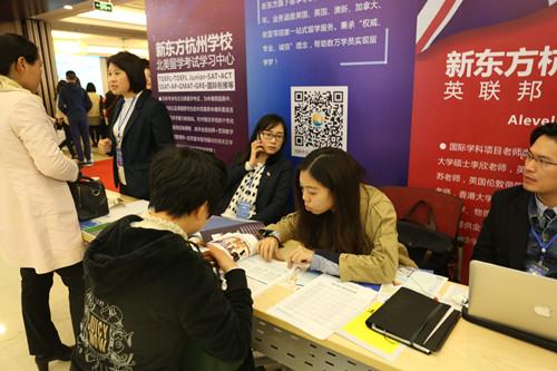 杭州新东方第三届国际高中教育展完美落幕