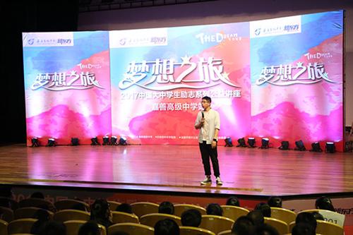 """新东方杭州学校""""梦想之旅""""第七站"""