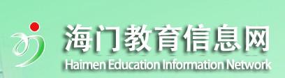2017海门中考报名网址入口(海门教育信息网)