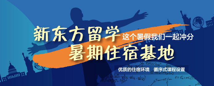 上海新东方留学住宿班