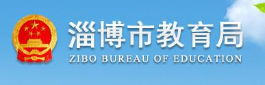 淄博中考成绩查询网址入口(淄博教育局)