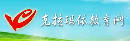 2017克拉玛依中考成绩查询网址入口(克拉玛依教育网)