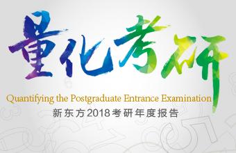 新东方2018考研年度报告发布
