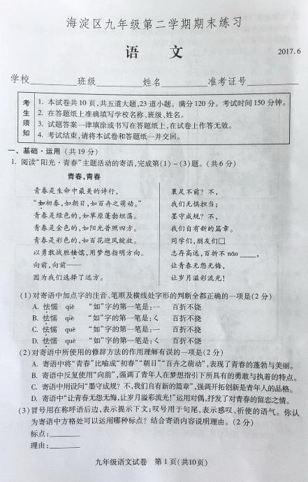 2017海淀初三二模语文试题及答案解析(图片版)