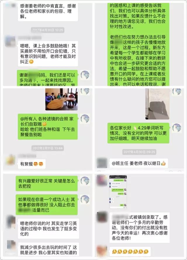 新东方最美学管——姜颖老师
