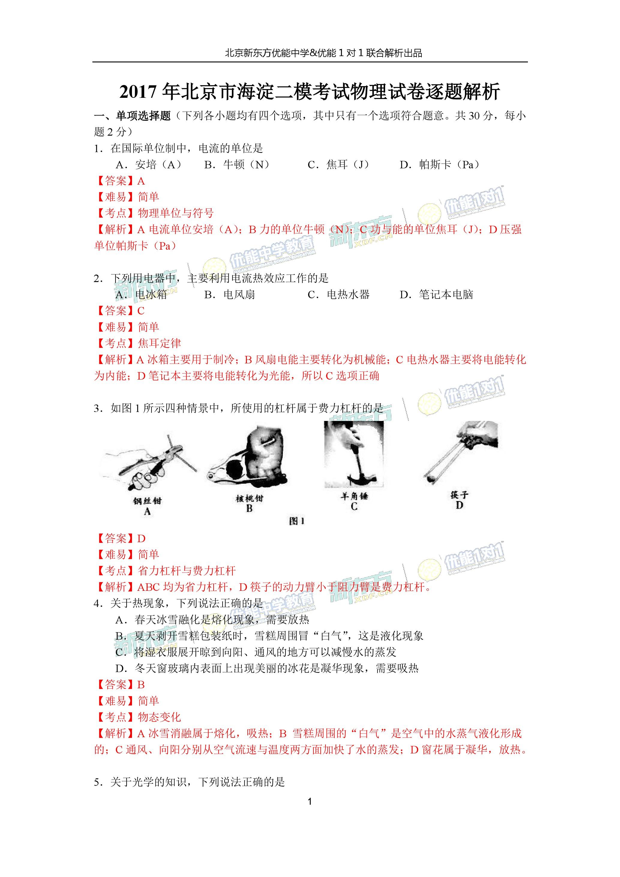 新东方优能名师逐题解析2017海淀区初三二模物理答案(图片版)
