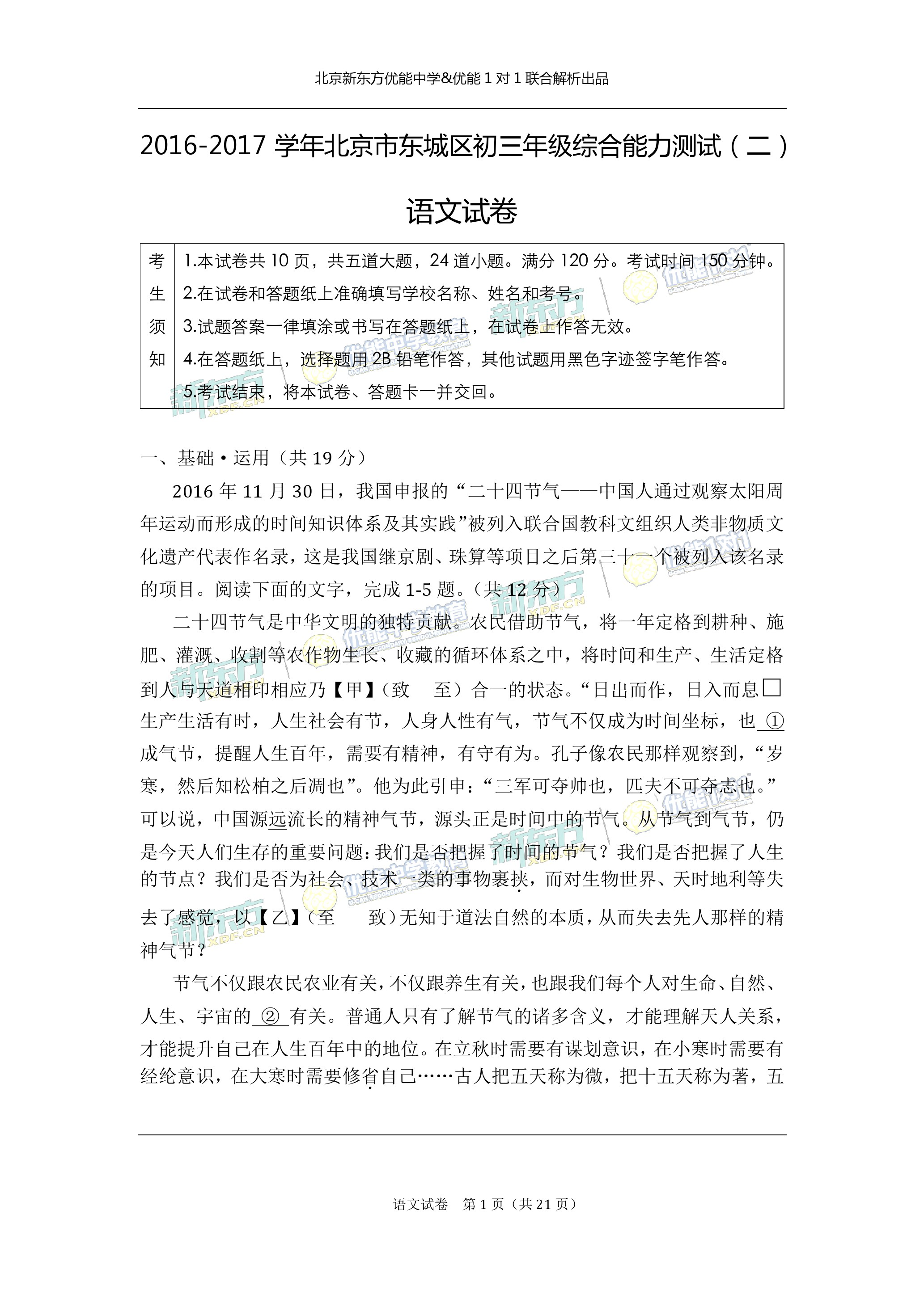 新东方优能名师逐题解析2017东城区初三二模语文答案(图片版)