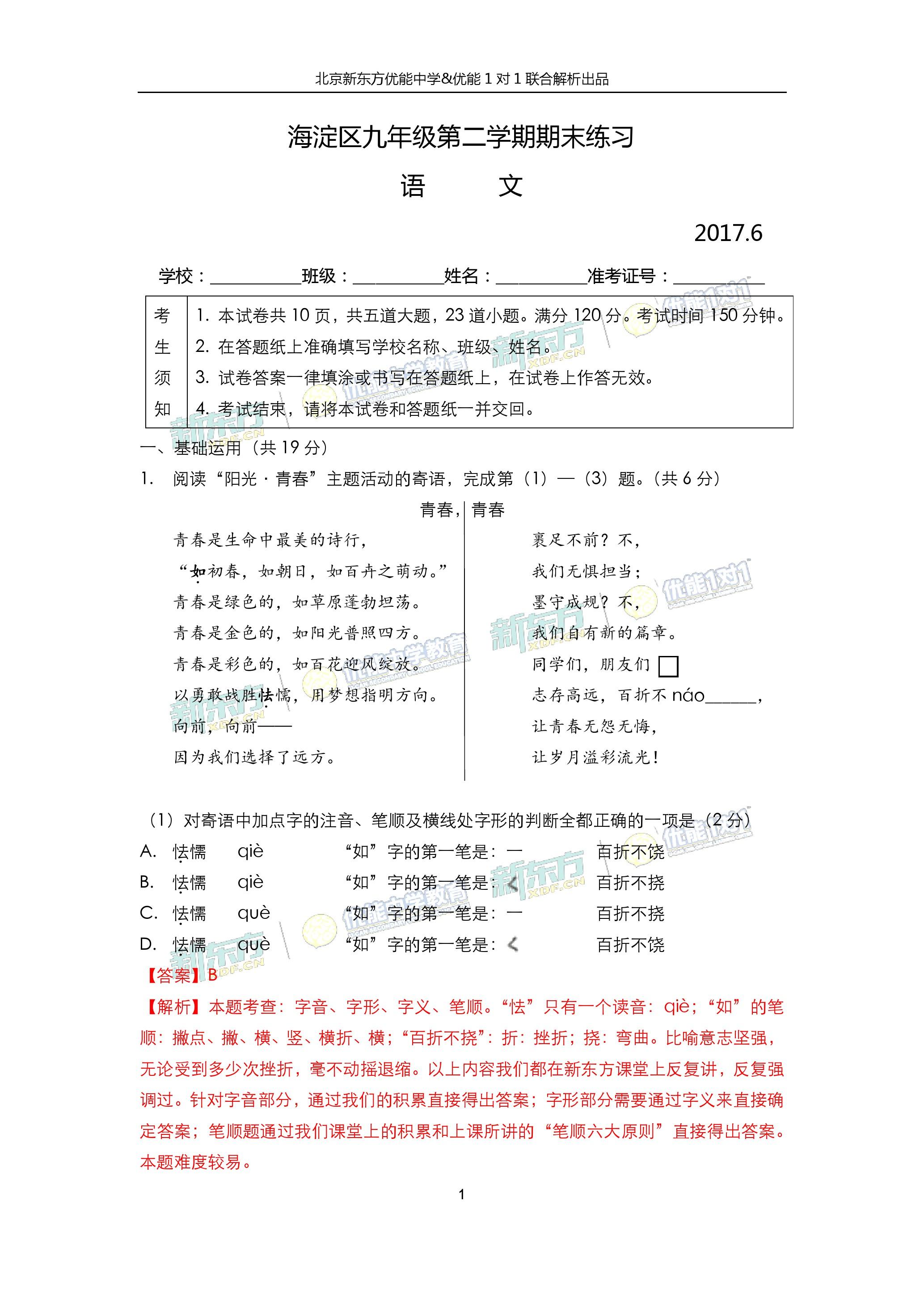 新东方优能名师逐题解析2017海淀区初三二模语文答案(图片版)