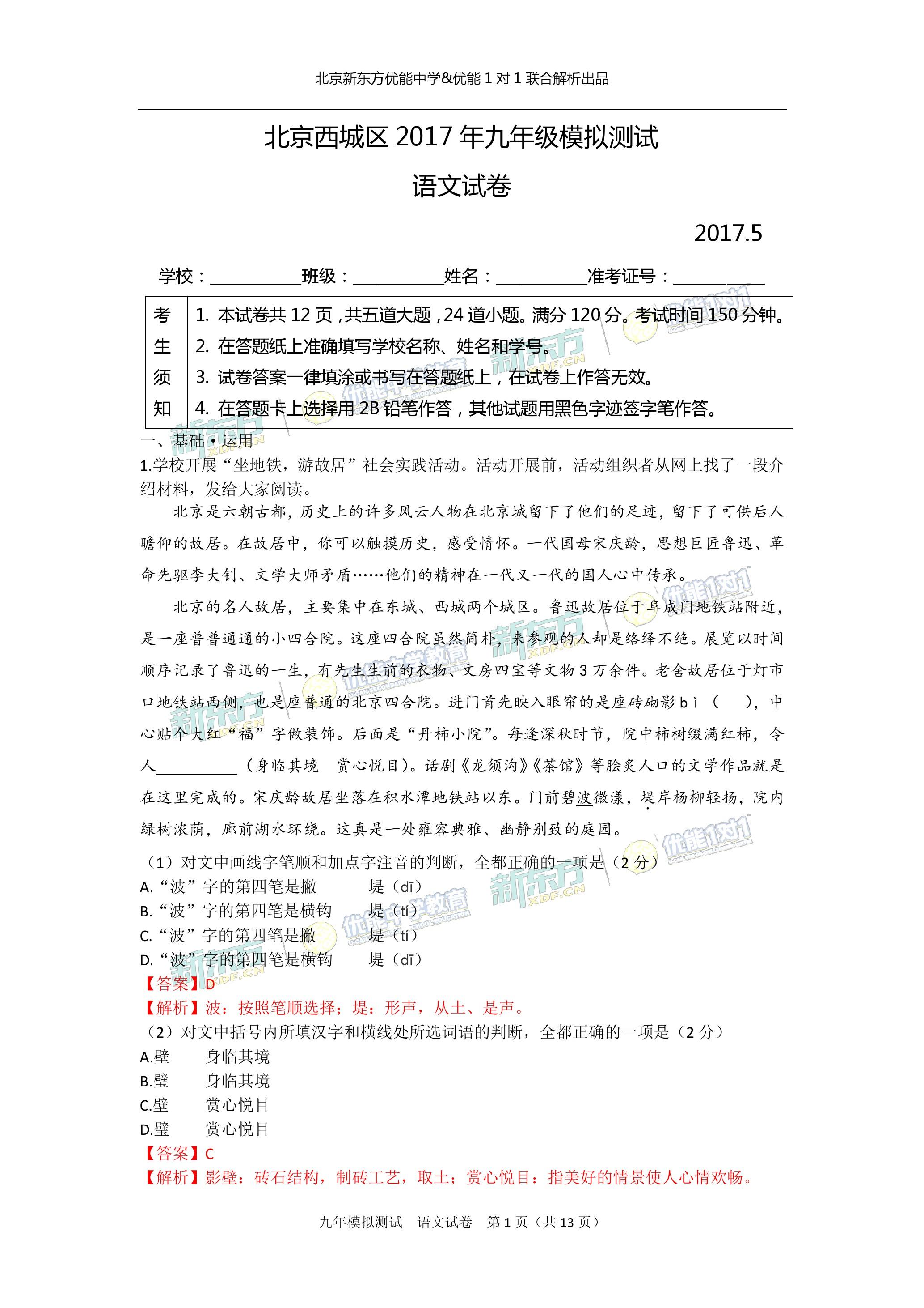 新东方优能名师逐题解析2017西城区初三二模语文答案(图片版)