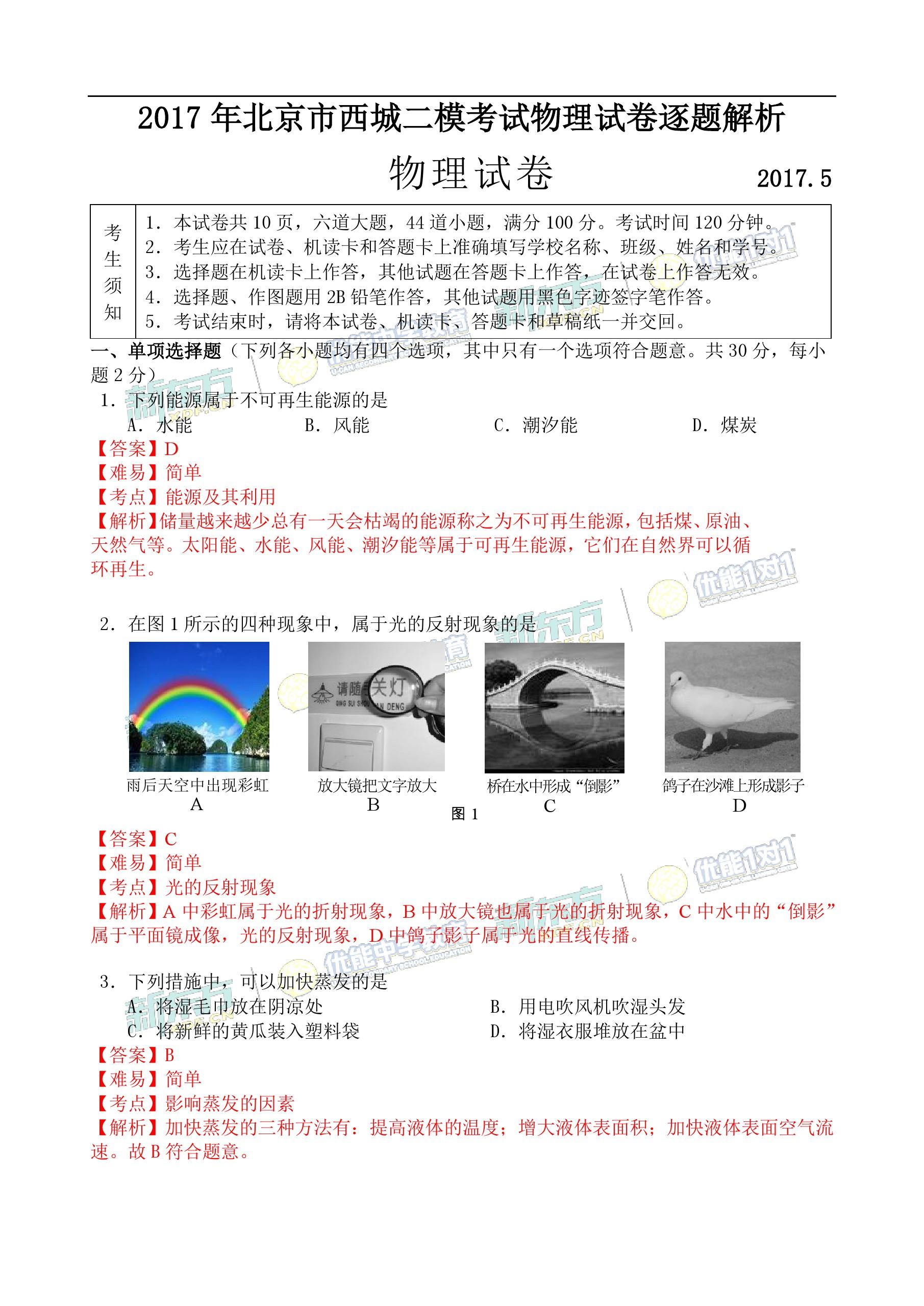 新东方优能名师逐题解析2017东城区初三二模物理答案(图片版)