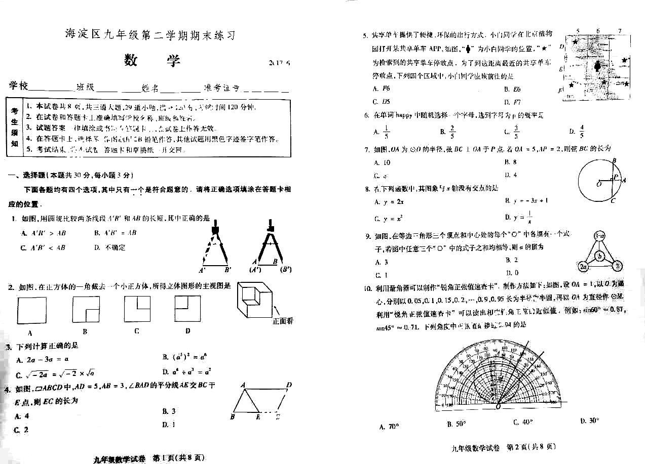 2017海淀初三二模数学试题及答案解析(图片版)