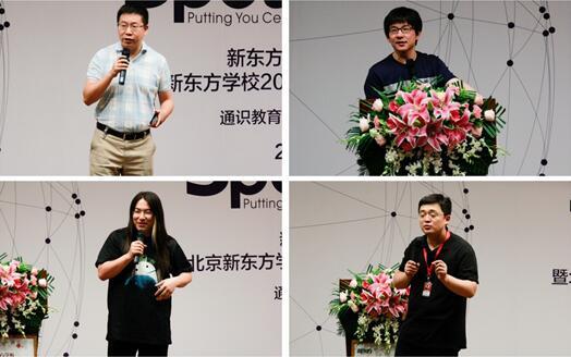 2017春季北京新东方学校新教师培训完美收官
