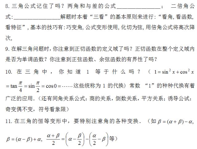 高考数学高频考点知识汇总5