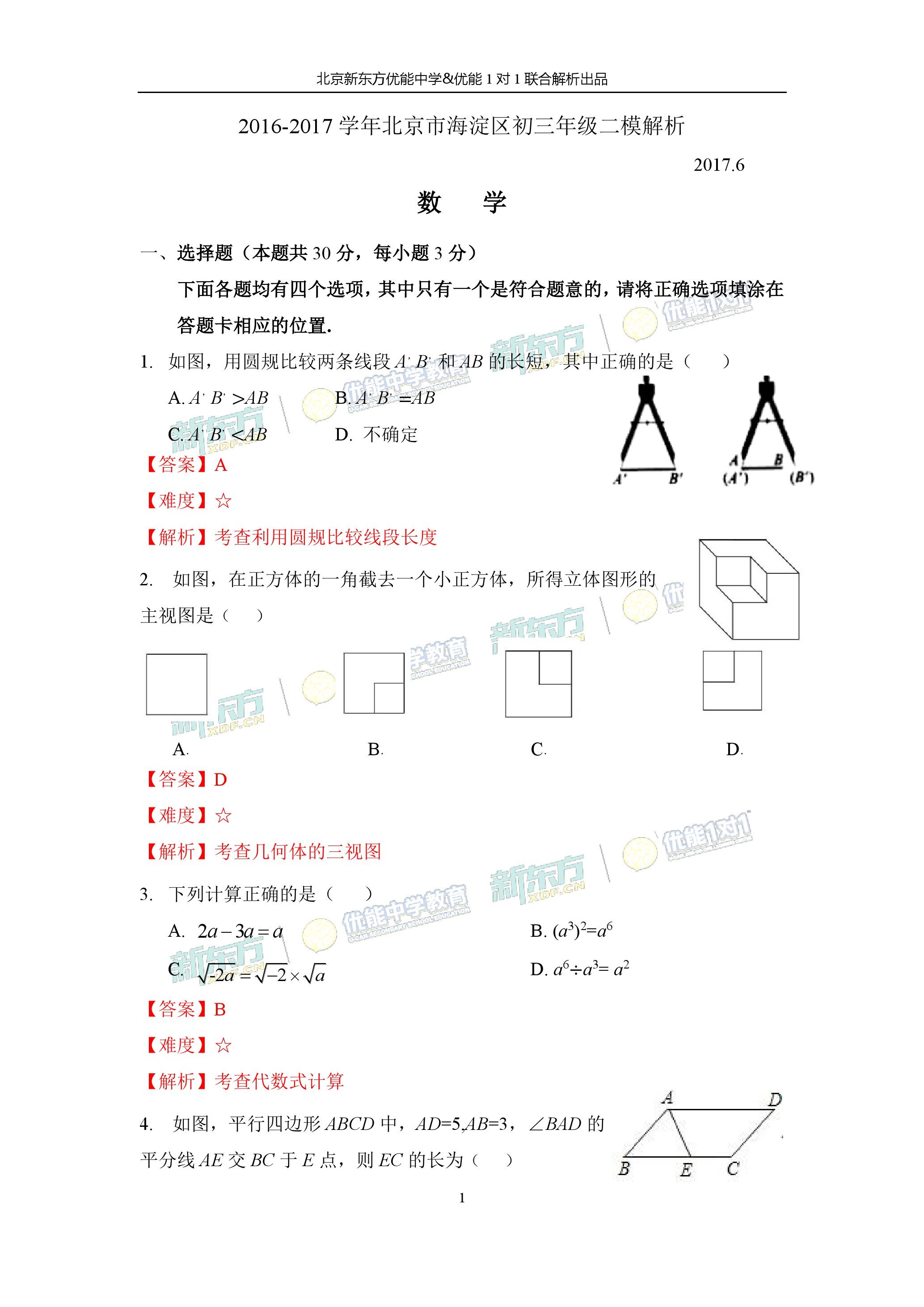 新东方优能名师逐题解析2017海淀区初三二模数学答案(图片版)