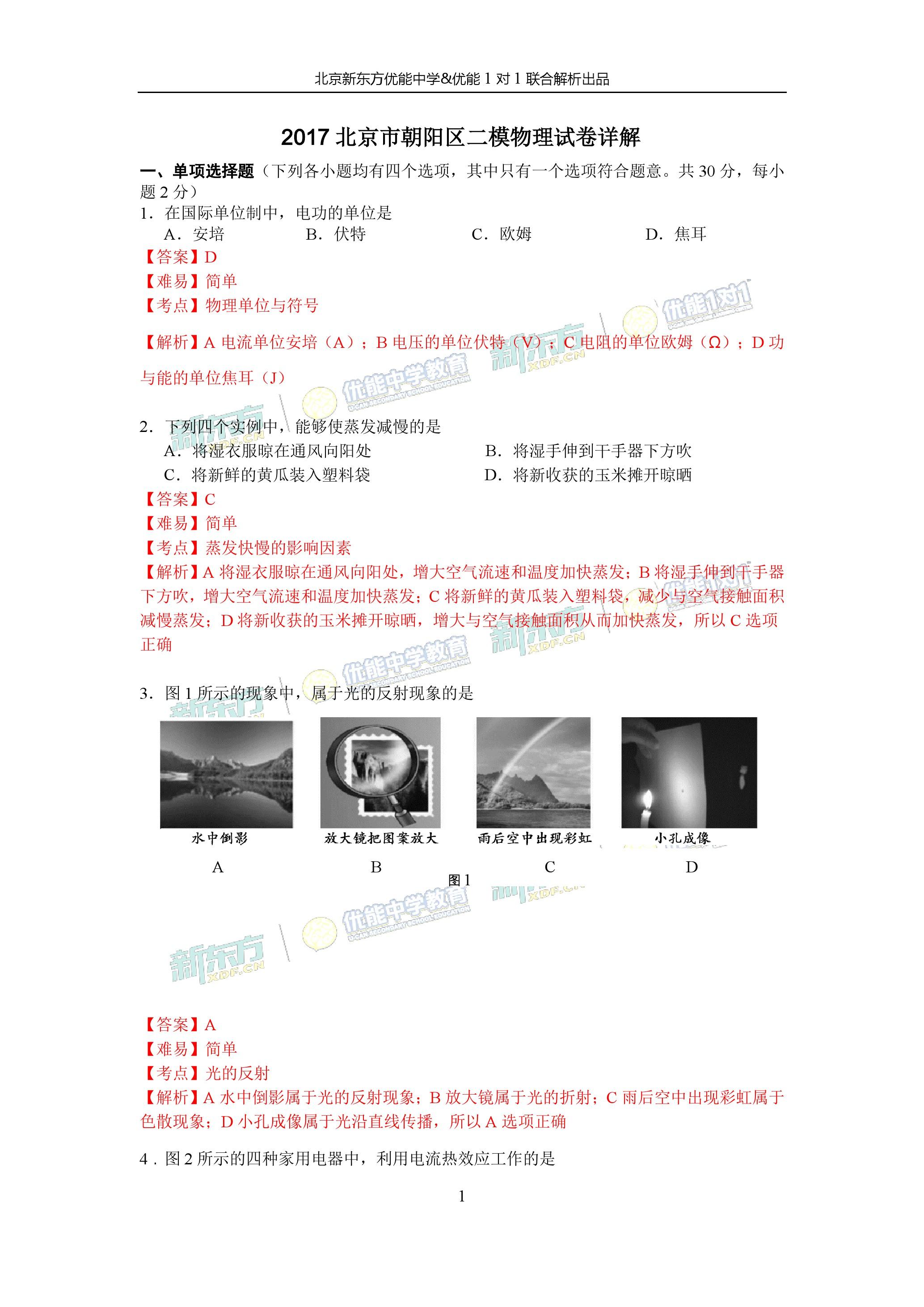 新东方优能名师逐题解析2017朝阳区初三二模物理答案(图片版)