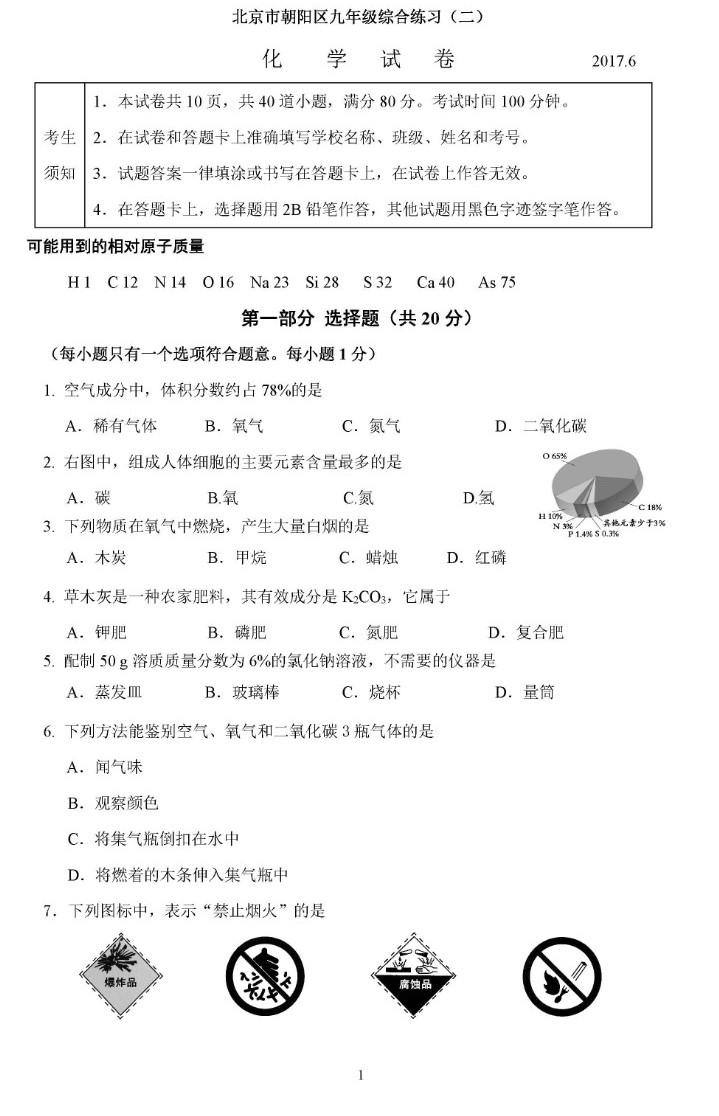2017朝阳初三二模化学试题及答案解析(图片版)