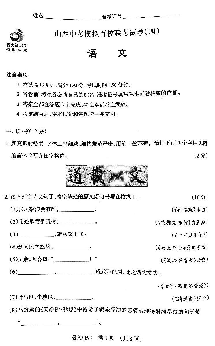2017山西中考模拟百校联考(四)语文试题及答案(图片版)