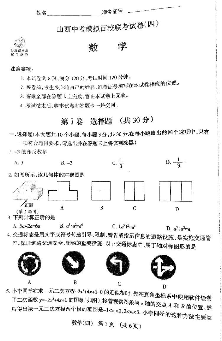 2017山西中考模拟百校联考(四)数学试题及答案(图片版)