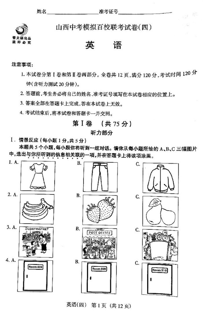 2017山西中考模拟百校联考(四)英语试题及答案(图片版)