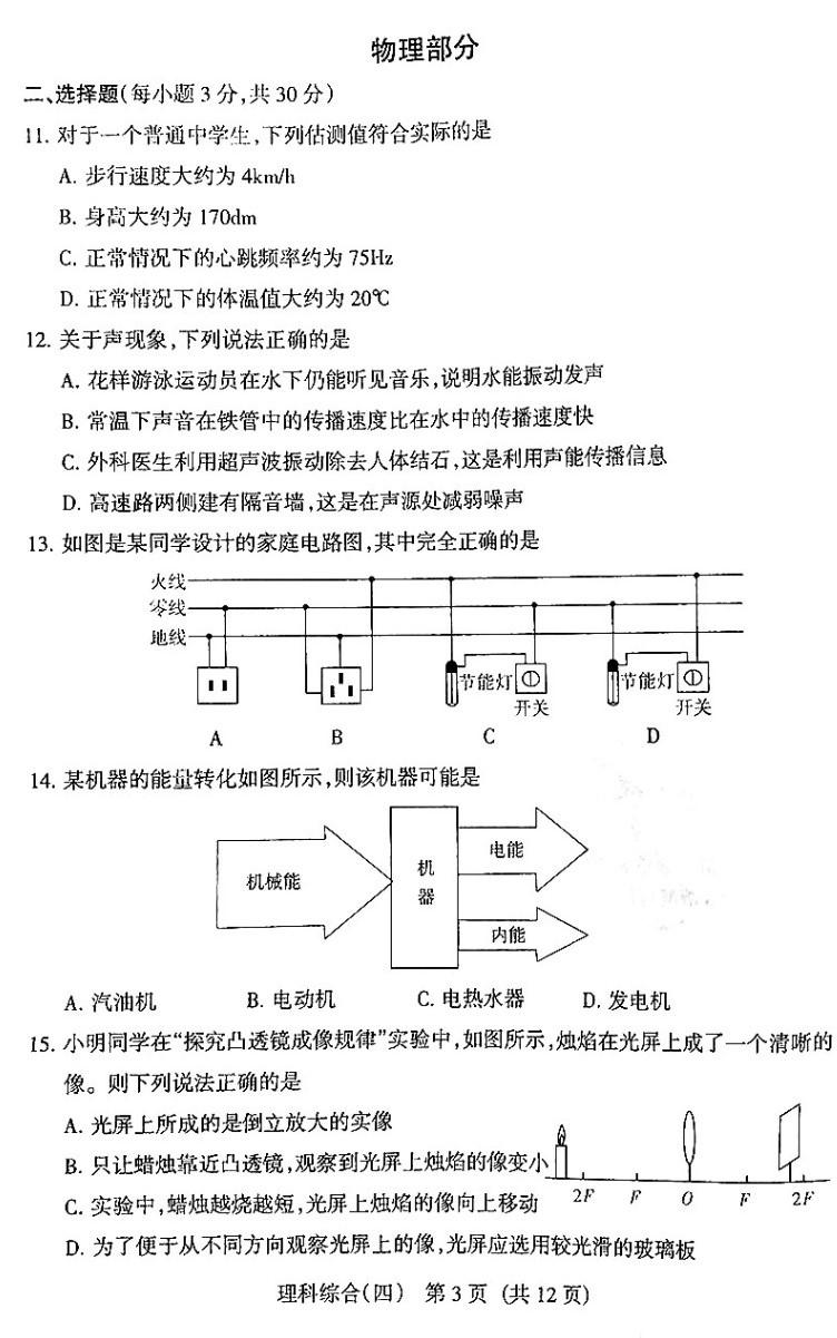 2017山西中考模拟百校联考(四)物理试题及答案(图片版)