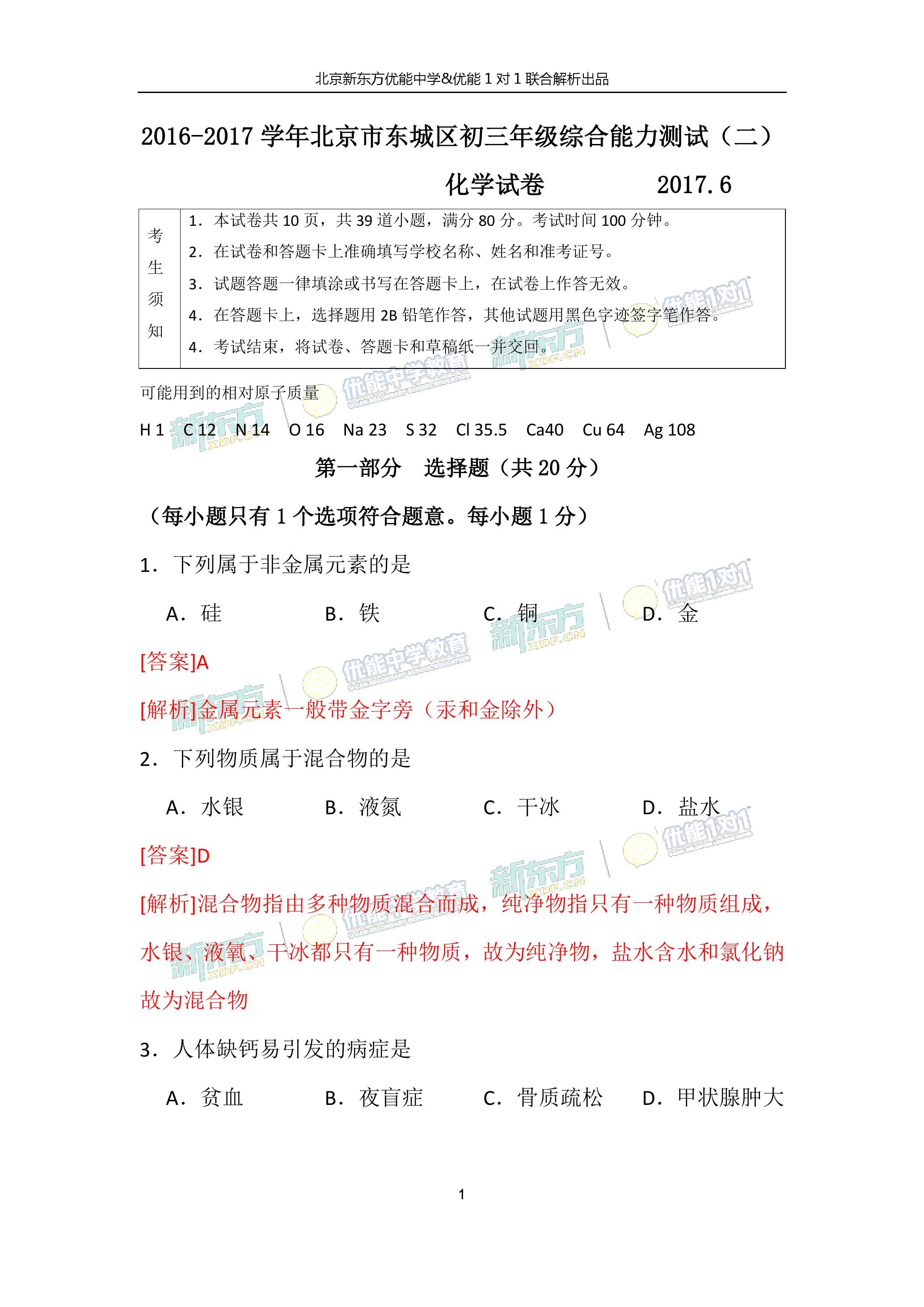 2017东城初三二模化学试题及答案解析(图片版)