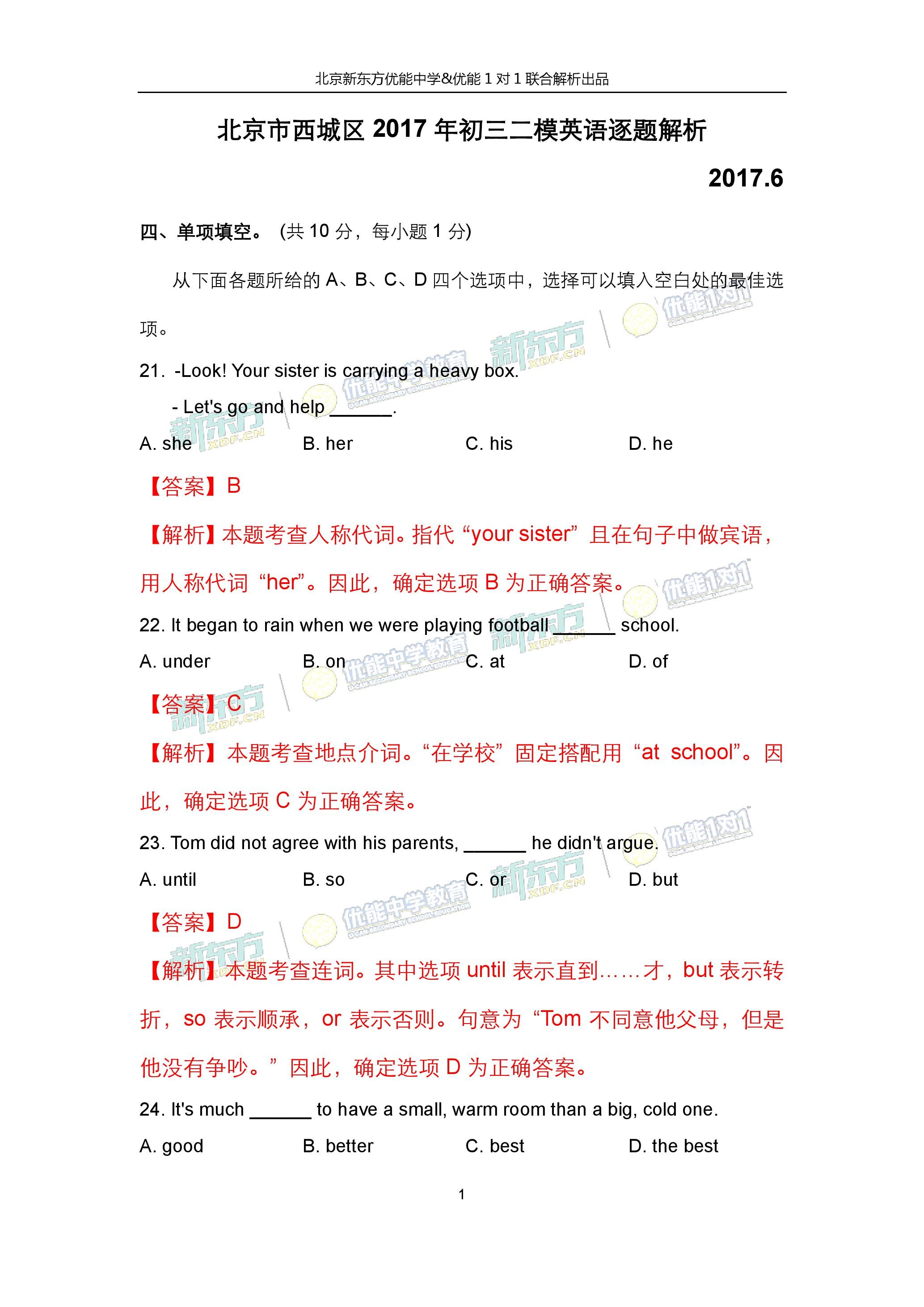 新东方优能名师逐题解析2017西城区初三二模英语答案(图片版)