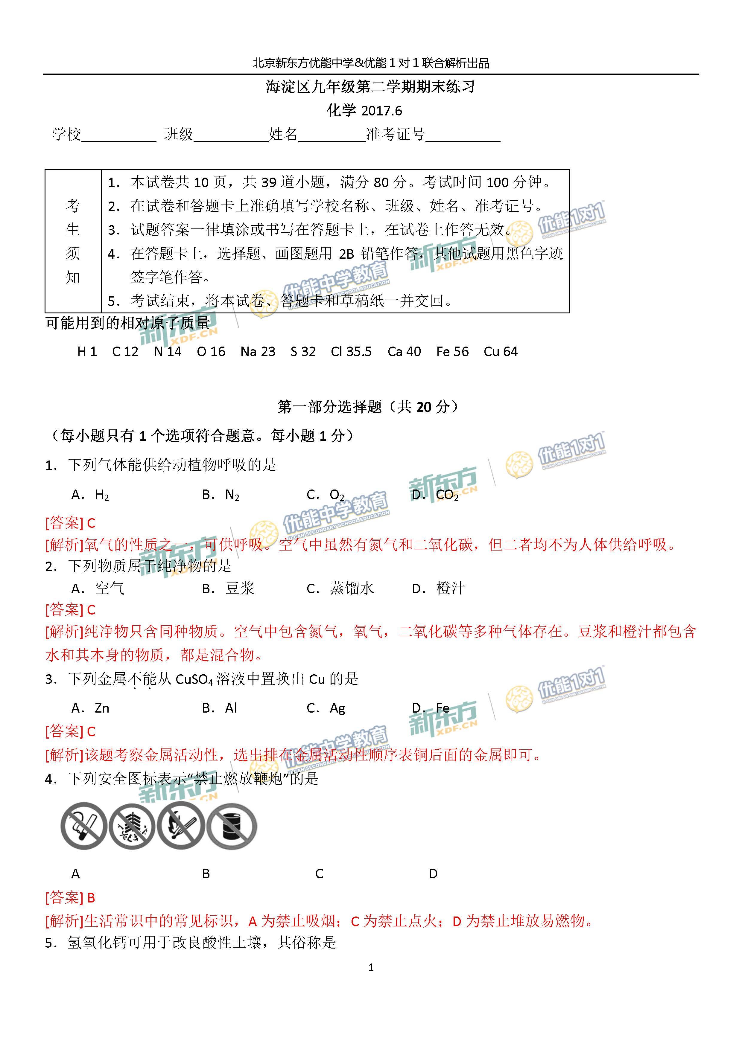 新东方优能名师逐题解析2017海淀区初三二模化学答案(图片版)
