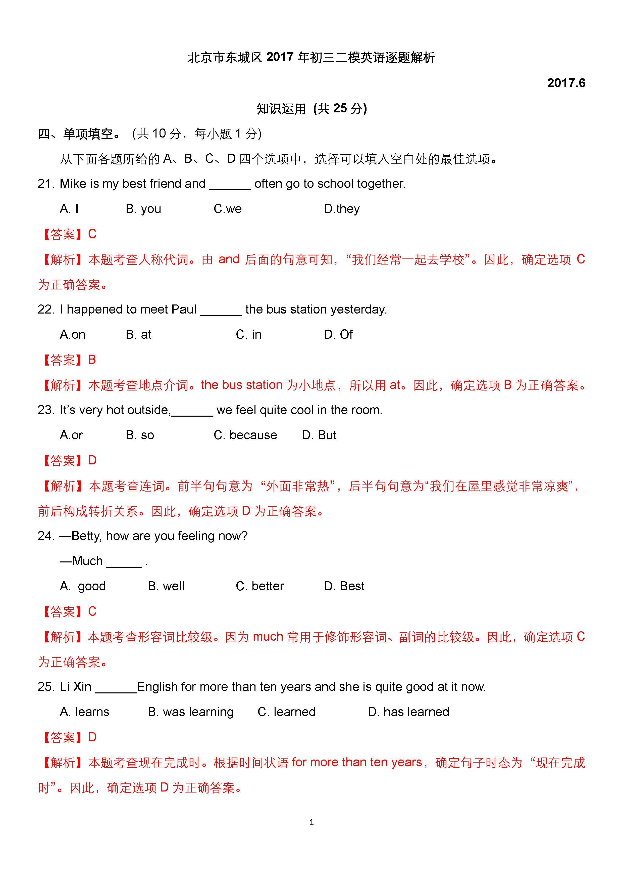 新东方优能名师逐题解析2017东城区初三二模英语答案(图片版)