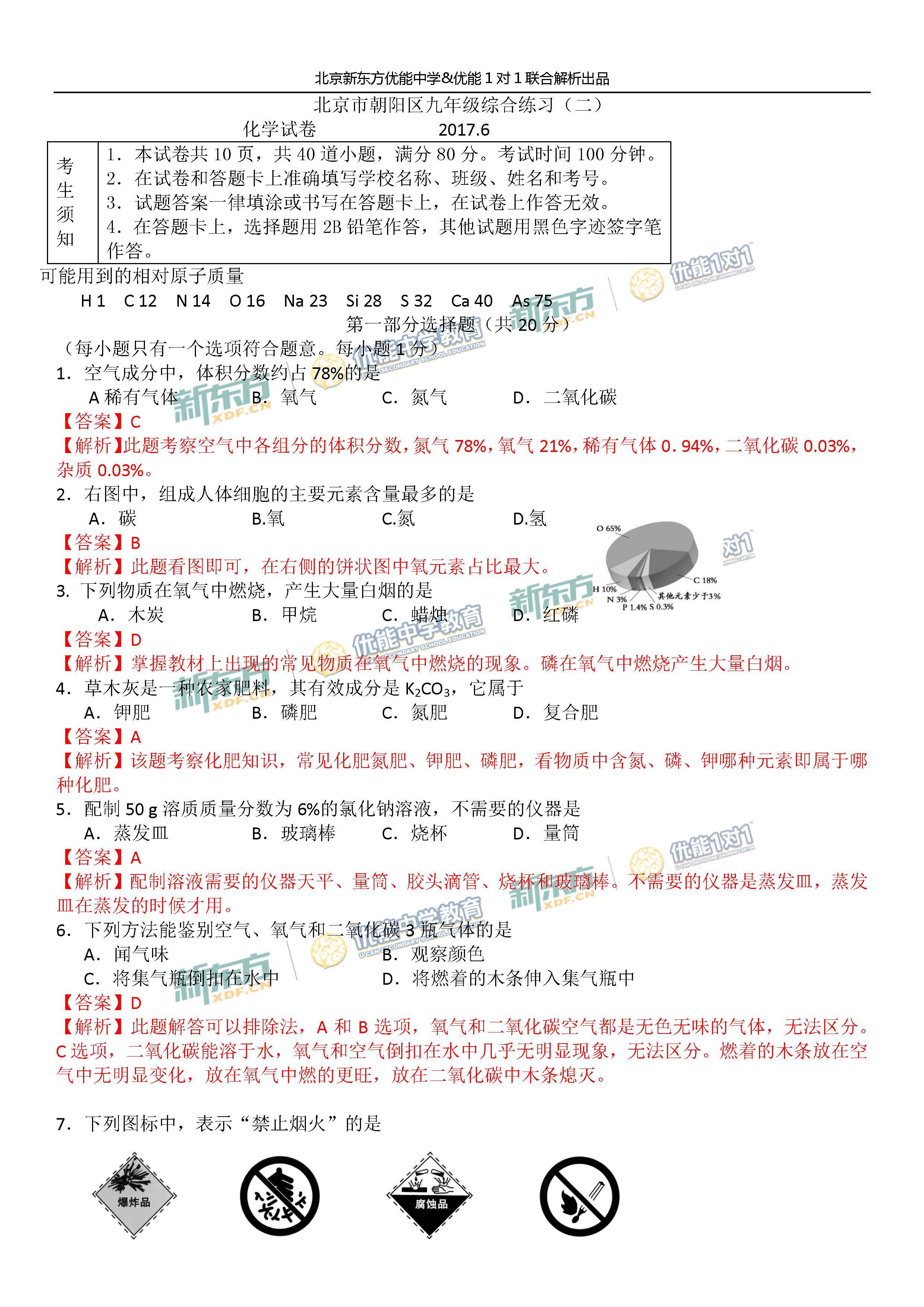 新东方优能名师逐题解析2017朝阳区初三二模化学答案(图片版)