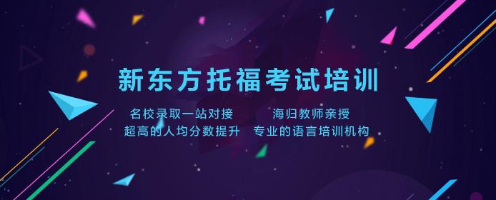 上海新东方托福考试培训