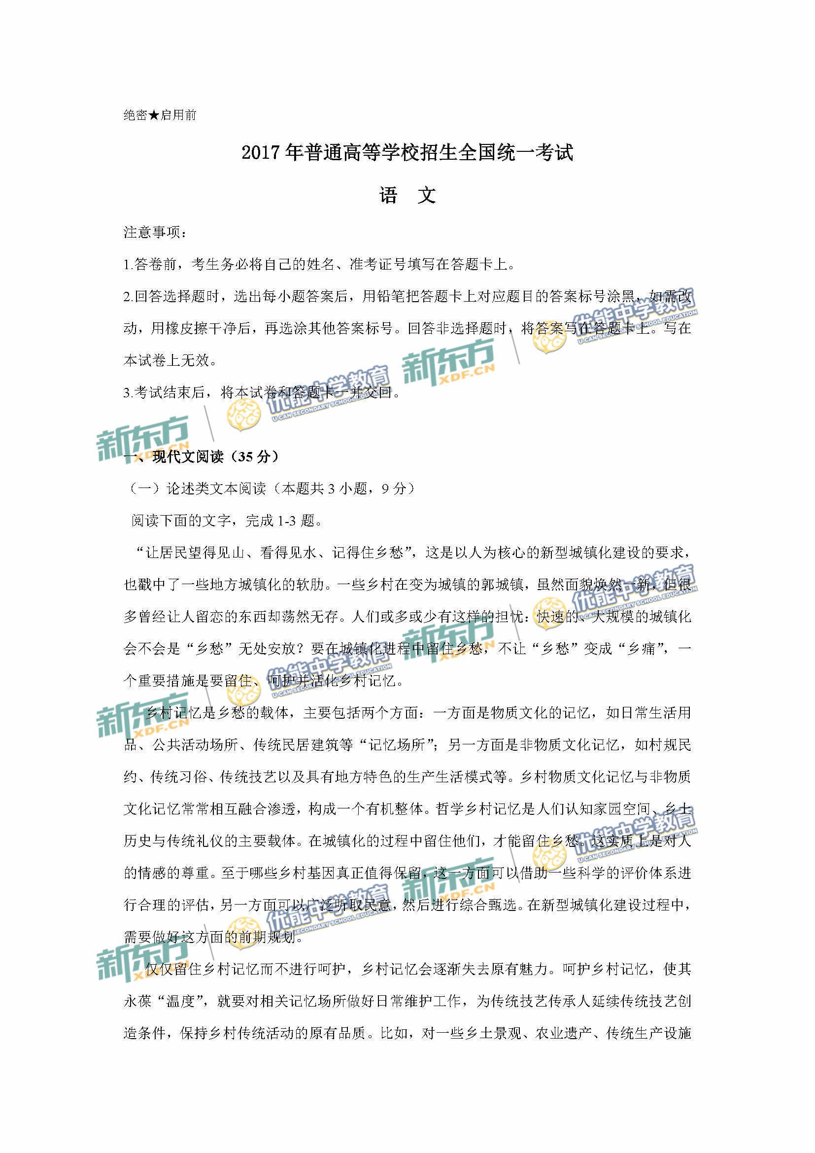 2017高考全国3卷语文试题(word版)