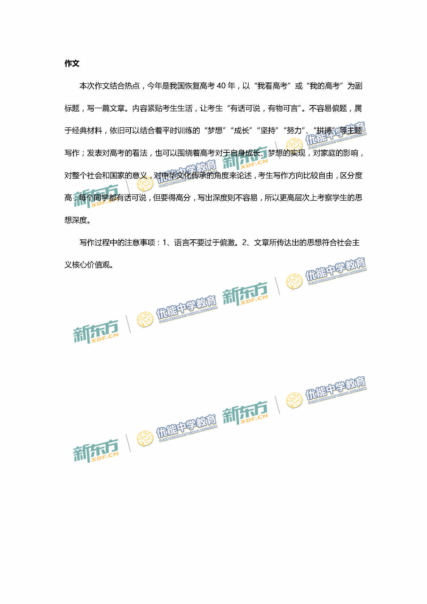 2017高考全国3卷语文点评(云南新东方优能)