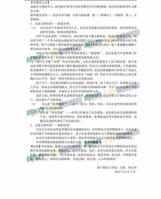 2017年高考语文全国3卷作文简析