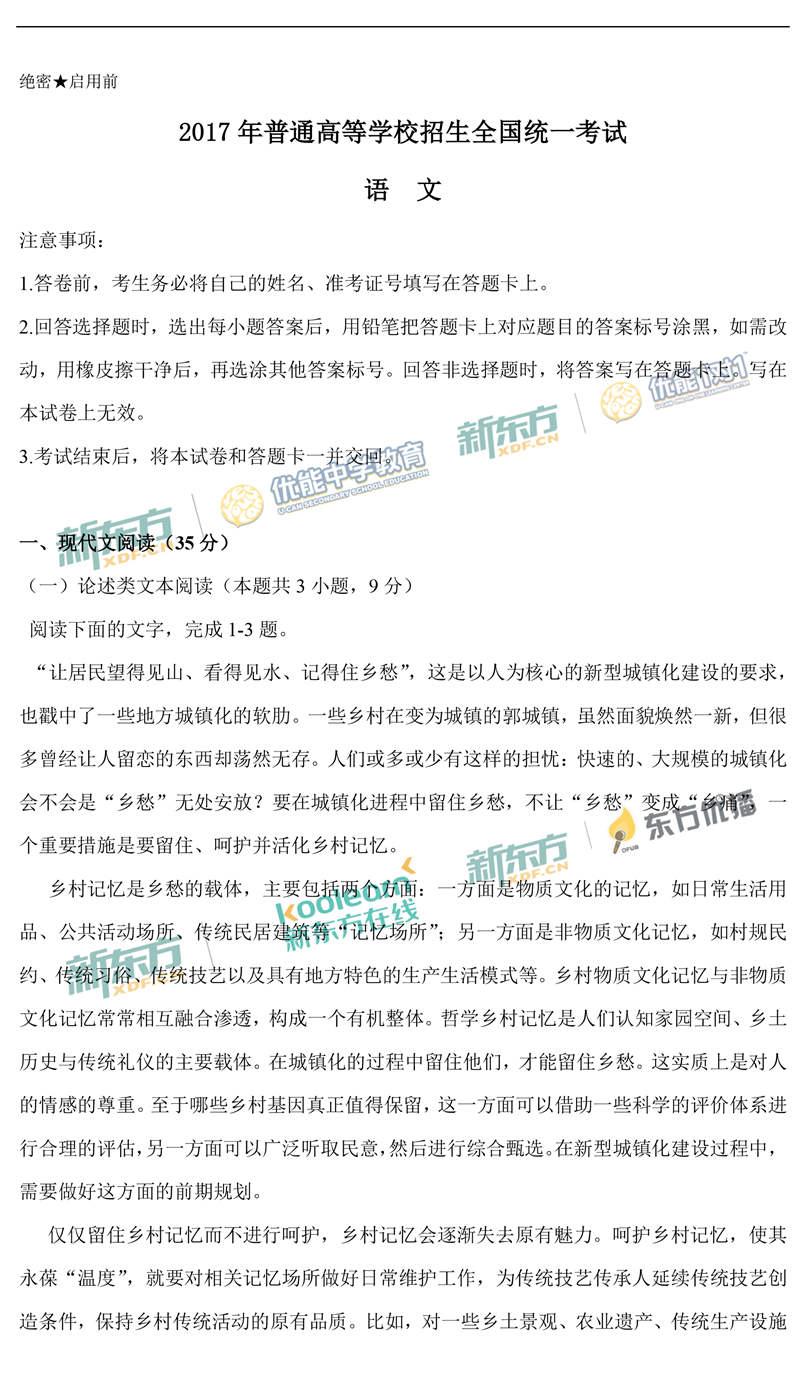 2017高考全国3卷语文试题(新东方word版)