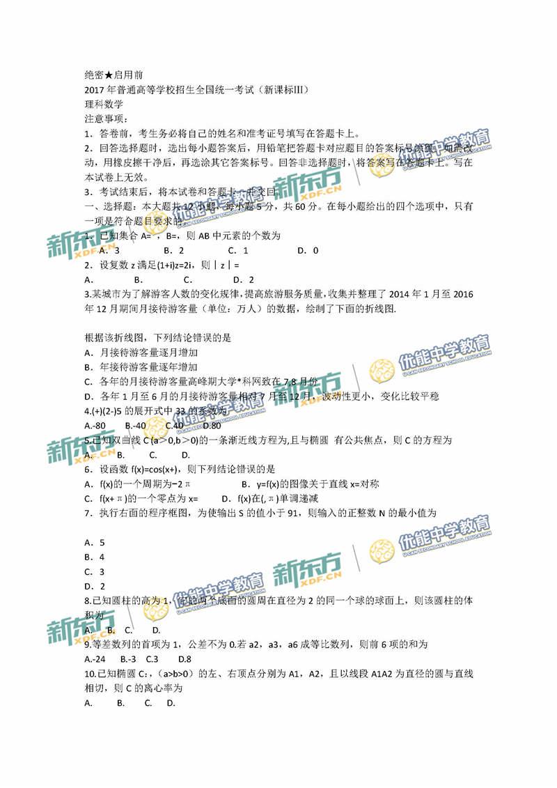 2017高考全国卷3理科数学试题(word版)
