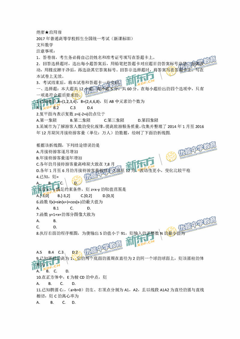 2017高考全国卷3文科数学试题(word版)