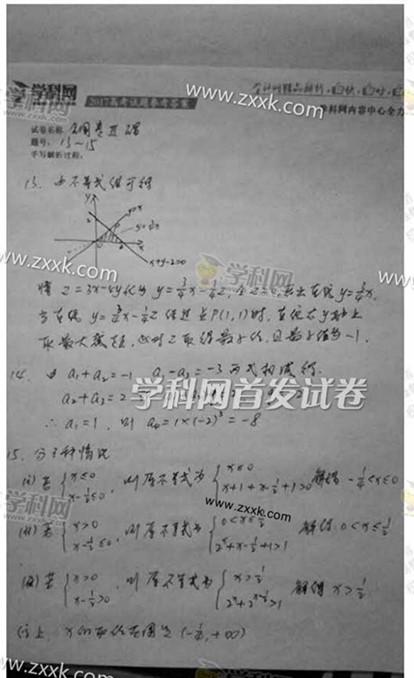 2017四川高考理科数学答案 网络版