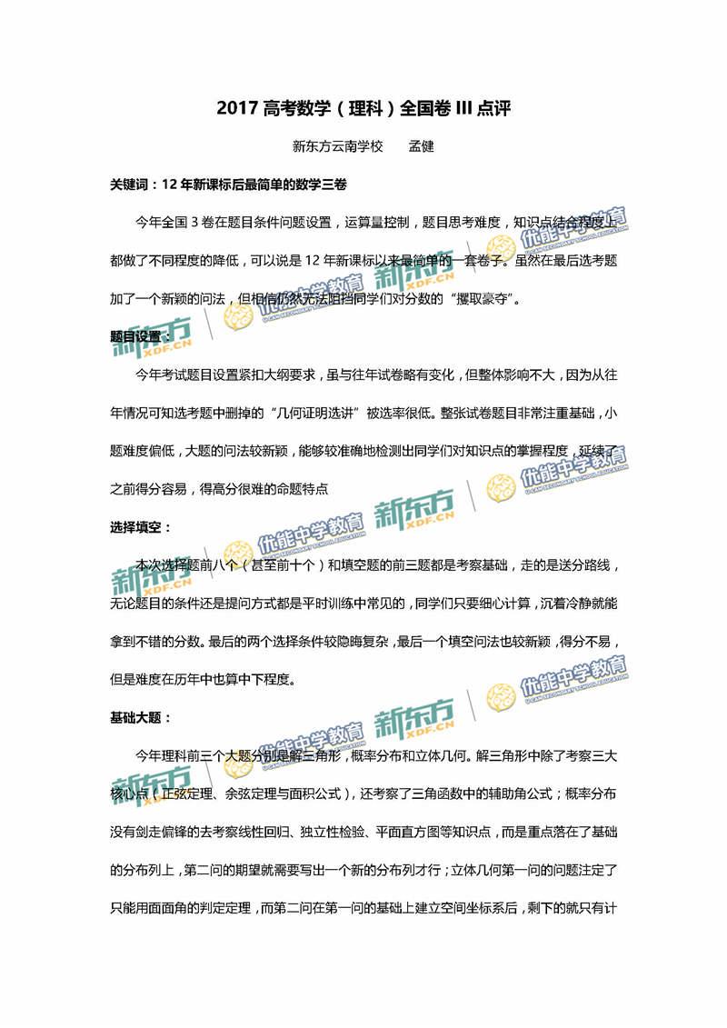 2017高考全国卷3理数点评(云南新东方优能)