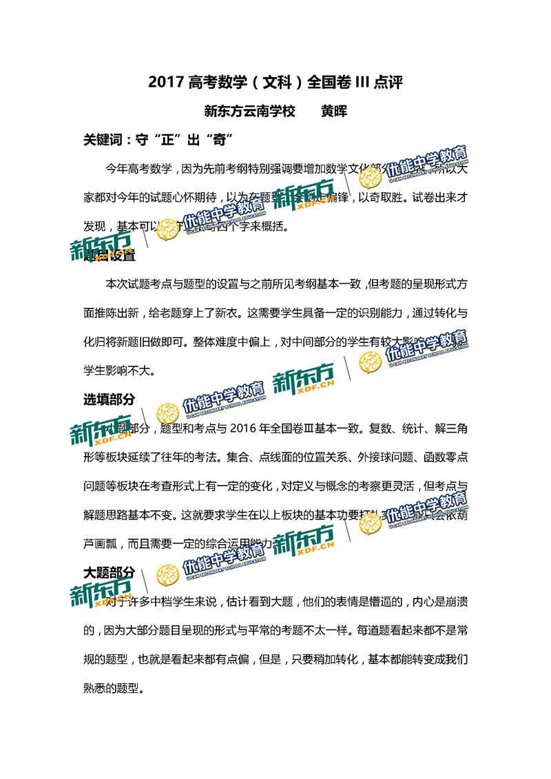 2017高考全国卷3文数点评(云南新东方优能)