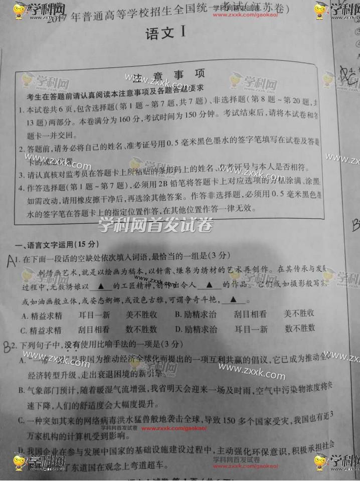 2017江苏高考语文试题(网络版)