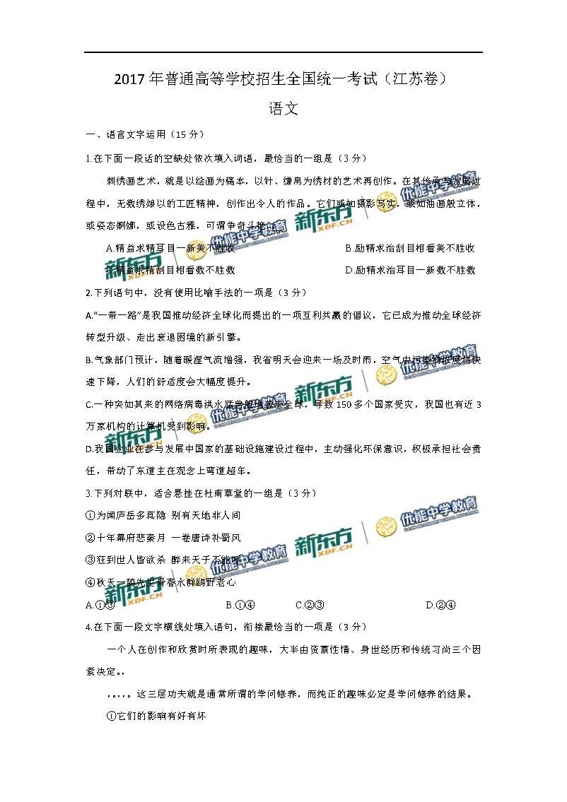 2017江苏高考语文试题(word版)