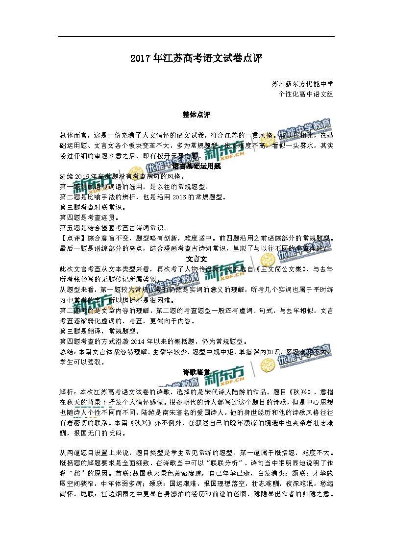 2017江苏高考语文试题解析(新东方优能版)