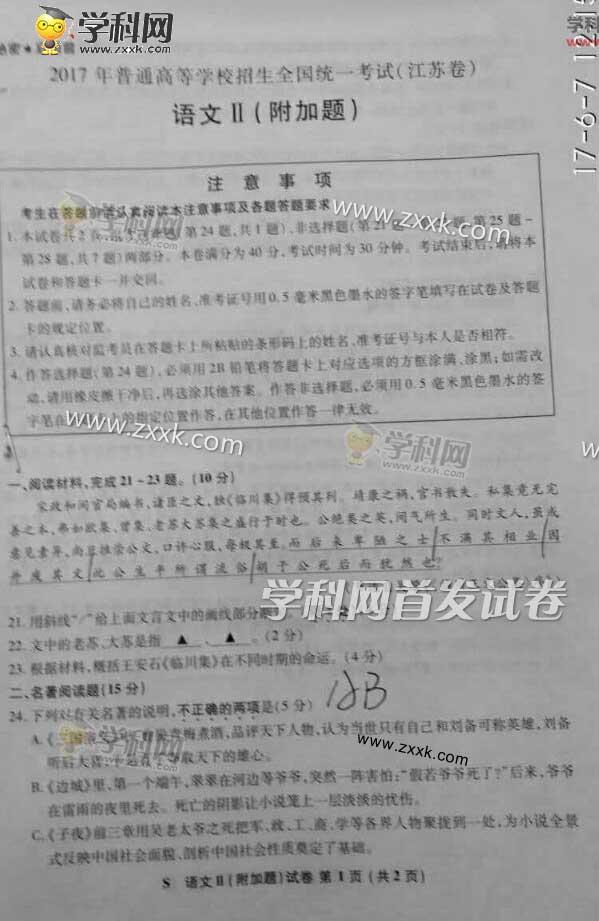 2017江苏高考语文试题附加题(网络版)