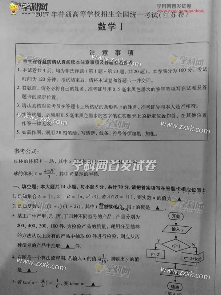 2017江苏高考数学试题(图片版)