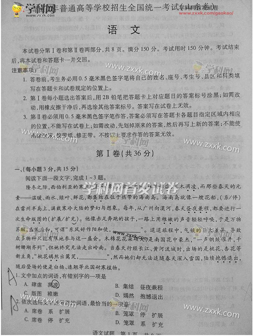 2017山东高考语文试题及答案(图片版)