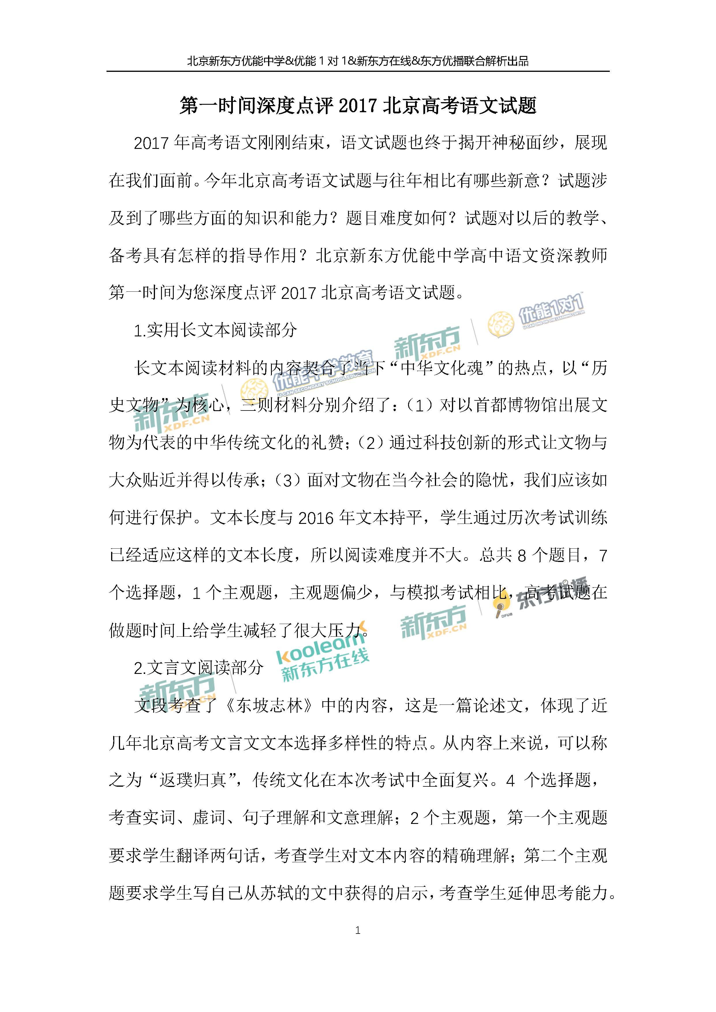 2017北京高考语文试卷点评(新东方版)
