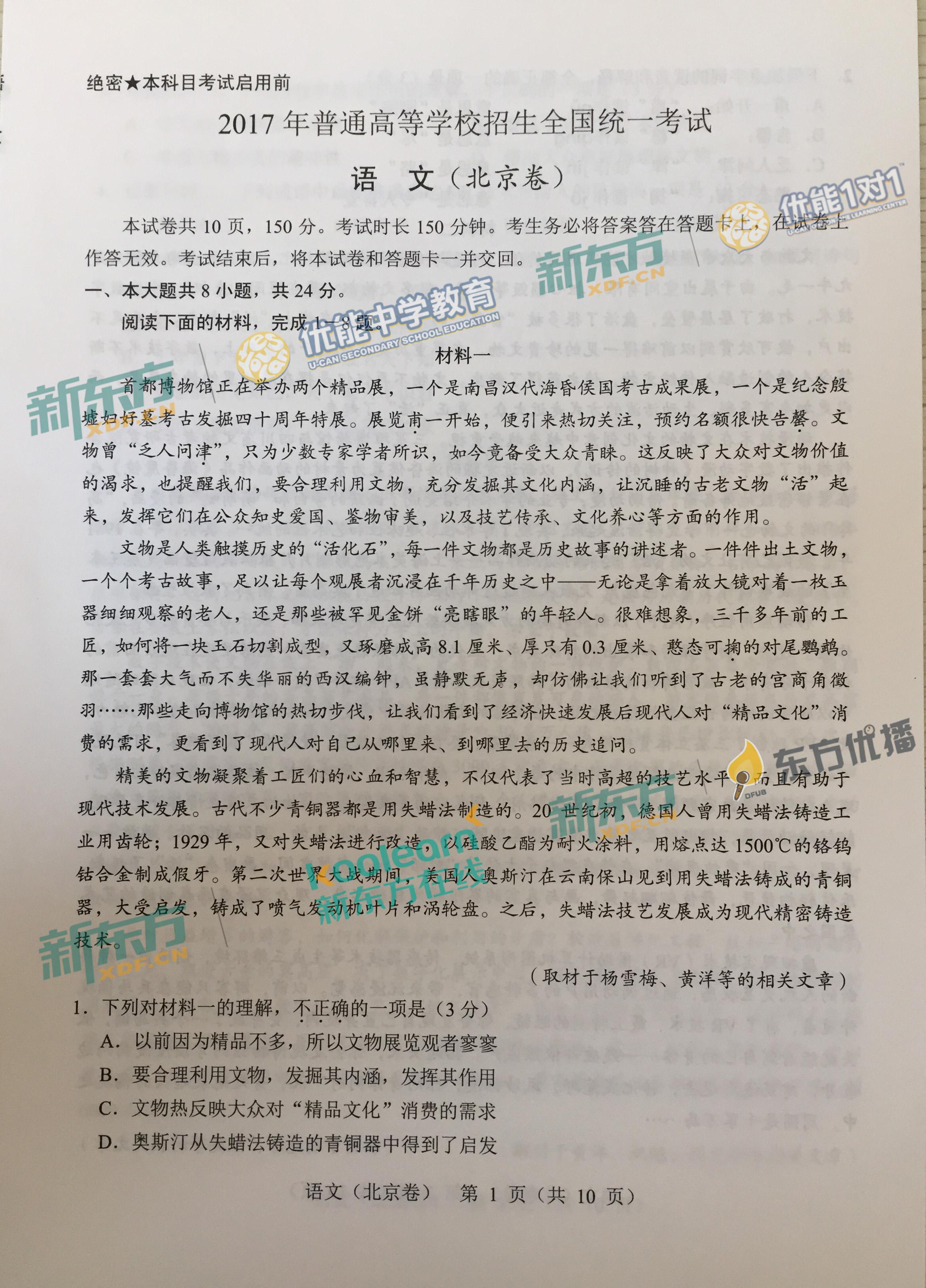 2017北京高考语文试卷及答案(新东方优能word版)