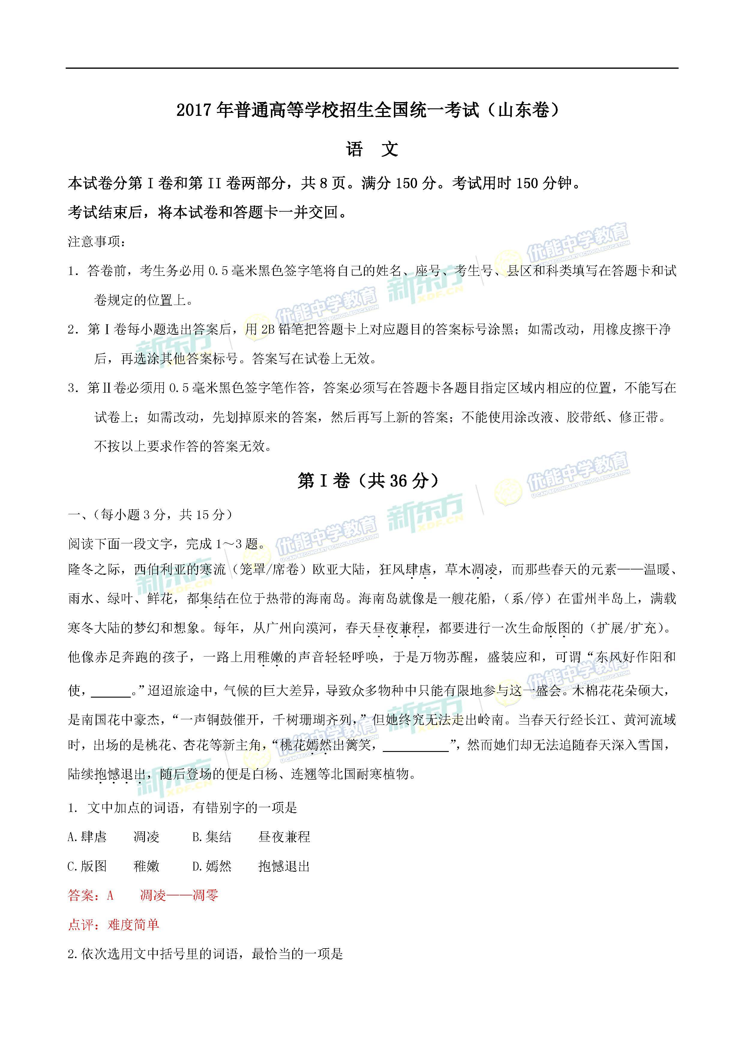 2017山东高考语文试卷答案逐题解析(济南新东方优能)